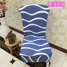 多功能全包式彈力椅套 椅子套 餐椅套 四腳椅套 幾何風格系列5