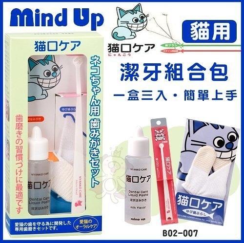 *WANG*日本Mind Up《貓用潔牙組合包》 簡單上手 可重複使用【B02-007】