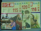 【書寶二手書T7/少年童書_RHD】小牛頓_115+116+120期_共3本合售_劃時代的書寫工具-筆等