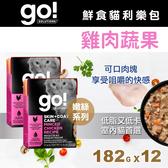【毛麻吉寵物舖】go! 鮮食利樂貓餐包 嫩絲系列 雞肉蔬果182g 12件組 貓餐包/鮮食