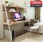 電腦桌臺式簡約現代辦公桌家用書架組合書桌簡易寫字小桌子 法布蕾輕時尚igo