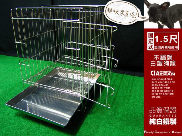 全新一尺半白鐵線籠不鏽鋼固定式(狗籠/兔籠/狗屋 )【空間特工】 寵物籠_堅固耐用