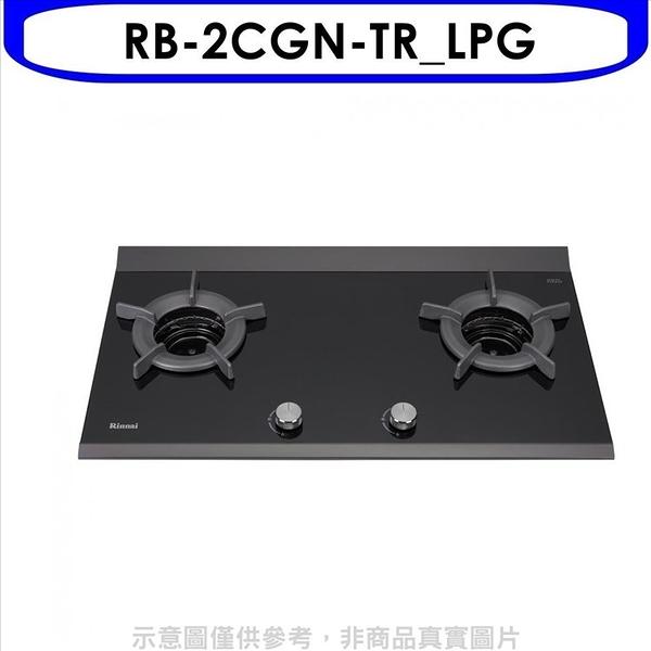 《結帳打9折》林內【RB-2CGN-TR_LPG】檯面爐內焰爐二口爐瓦斯爐(含標準安裝)
