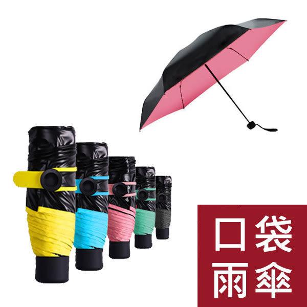 超輕口袋傘/口袋雨傘/太陽傘/遮陽傘/雨傘/防曬傘/摺疊傘/五折傘/晴雨傘/迷你傘/黑膠傘(預購)