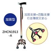 拐杖- 手杖 [ZHCN1913-AM] 尺寸M 單手拐 四腳 站立式 加固型 伸縮 鋁合金