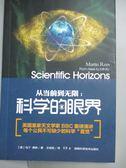 【書寶二手書T1/科學_NQN】從當前到無限:科學的眼界_(英)馬丁·里斯