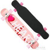 韓國Dancing舞板滑板長板成人男女生公路刷街四輪雙翹滑板車  朵拉朵衣櫥
