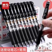 碳素黑色水性簽字筆芯0.5mm按壓式子彈頭圓珠筆墨藍黑紅筆教師辦公文具【齊心88】