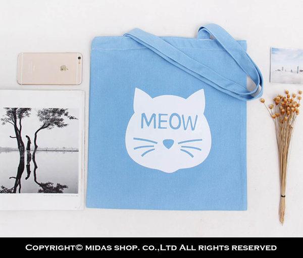 質感純棉 MEOW CAT 喵星人 帆布袋 帆布包 清新可愛 手提袋 購物袋 側背包 肩背包/手提+肩背/敞口