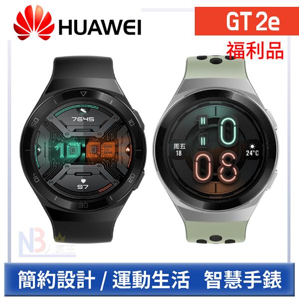 【拆封福利品】 華為 Huawei Watch GT 2e 智慧手錶