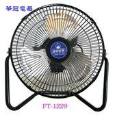 華冠 12吋 鋁葉桌扇 FT-1229 ◆ 兼具壁掛及桌扇功用◆ 高密度護網,安