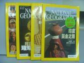 【書寶二手書T6/雜誌期刊_PNL】國家地理雜誌_89+90+92+94期_共4本合售_印度黃金之路等