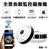 【coni shop】全景3D魚眼監控攝像機 手機APP遙控 360度 語音對話 防盜偵測 監控器 閉路電視 無線