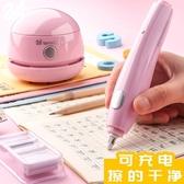 電動橡皮擦 電動素描橡皮擦筆可充電高光全自動擦得干凈美術生專用多功能-全館限時85折