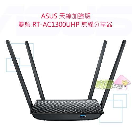 ASUS 天線加強版 雙頻 RT-AC1300UHP 無線分享器◤7/13-7/16 $2388◢