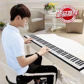 手卷鋼琴88鍵加厚專業版便攜式軟鍵盤成人家用初學MIDI摺疊電子琴 NMS造物空間