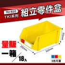 【量販一箱】天鋼 TKI-820 組立零件盒(18入) (黃) 耐衝擊分類盒 零件盒 分類盒 五金收納盒