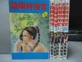 【書寶二手書T8/漫畫書_RCO】陰陽特搜官_1~6集合售