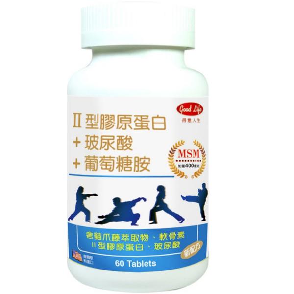得意人生 II型膠原蛋白+玻尿酸+葡萄糖胺膜衣錠 (60錠)