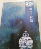 釉色與紋飾罕見明代青花瓷 故宮故宮出版社出版