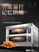 220V 電烤箱商用烘焙大型蛋糕面包披薩全自動雙層烤爐三層六盤 露露日記