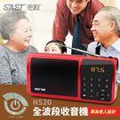 STST先科 N520 全頻道 機械式轉台 廣播機FM AM SW 音響 收音機 插卡 mp3 播放器 音箱