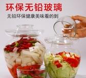 四川泡菜壇子加厚玻璃密封透明腌制罐腌菜壇子咸菜缸家用 居享優品