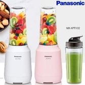 『Panasonic』☆ 國際牌 400ml輕巧隨行果汁機 MX-XPT102 **免運費**