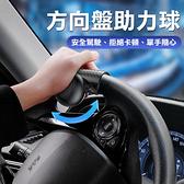 【妃凡】方向盤助力球 升級款黑 轉向輔助器 汽車省力球 單手 打轉向神器 輔助 256