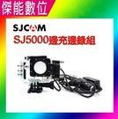 SJCAM SJ5000 原廠專用機車防水外殼 側開孔 邊充邊錄防水套件  防水 機車專用 SJ5000X WIFI