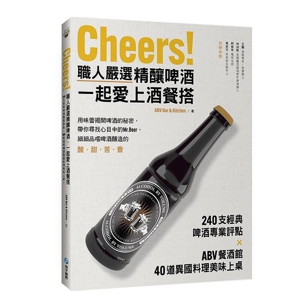 Cheers職人嚴選精釀啤酒一起愛上酒餐搭(240支經典啤酒專業評點.ABV餐酒