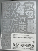 【書寶二手書T1/一般小說_JPA】眩談_京極夏彥