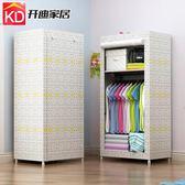 簡易衣櫥加粗鋼管鋼架加厚布藝布衣櫥組裝簡約現代單人衣櫥經濟型igo  莉卡嚴選