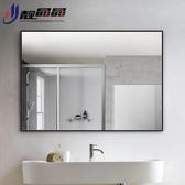 降價兩天 靚晶晶 浴室鏡子壁掛 鋁合金邊框掛墻衛浴鏡 洗手間鏡廁所浴室鏡子