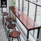 華港鐵藝家用吧台桌簡約靠牆小水吧台桌椅實木長條高腳桌酒吧桌椅 YDL