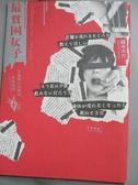 【書寶二手書T8/社會_GFY】最貧困女子-不敢開口求救的無緣地獄_鈴木大介
