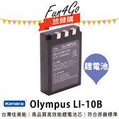 放肆購 Kamera Olympus LI-10B LI-12B 高品質鋰電池 C-50 C-60 C-70 C-470 C-760 C-765 C-770 C-5000 C-7000 保固1年