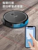 掃地機器人智慧全自動家用超薄吸塵器拖地擦地一體機QM『艾麗花園』