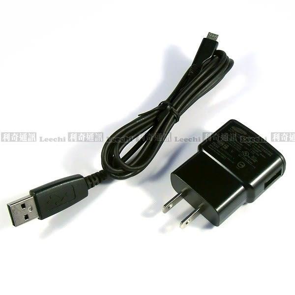 Samsung 原廠旅充組 旅充頭+充電傳輸線 (micro USB)