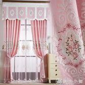 窗簾 歐式粉色公主風遮光窗簾成品現代簡約客廳臥室窗紗紗簾落地窗清新 父親節好康下殺