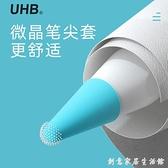 UHB蘋果applepencil筆尖套硅膠筆尖保護套筆帽防滑耐磨靜音適用于1/2二 創意家居