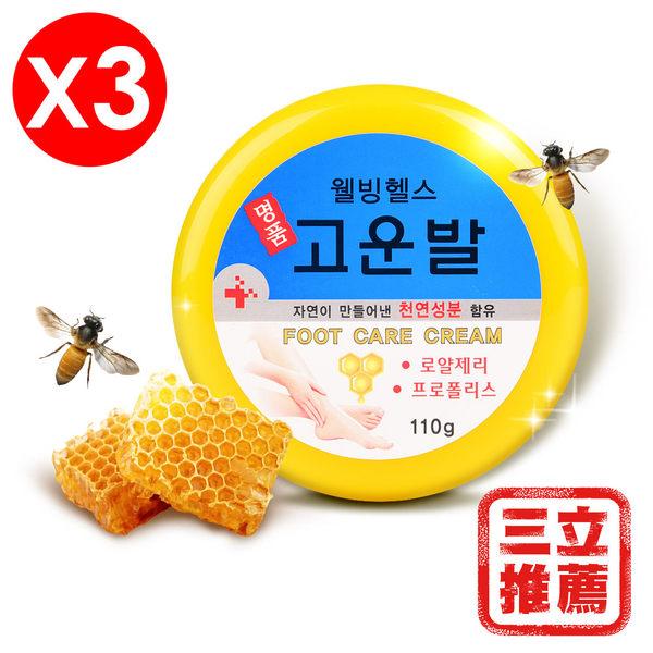 【威必健】蜂王漿極潤修復萬用霜(3瓶組)-電電購