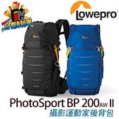 【24期0利率】Lowepro Photo Sport  BP 200AW II 攝影運動家 立福公司貨 雙肩後背包
