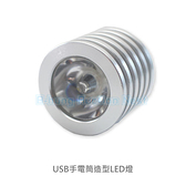 【A-HUNG】USB手電筒造型LED燈 LED隨身燈 電腦燈 USB燈 小夜燈 手電筒