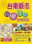 (二手書)玩樂吃喝便利旅圖-台南縣市E012