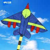 YJ/永健濰坊飛機風箏長尾戰斗機兒童微風易飛風箏線輪 小風箏滿天星