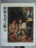 【書寶二手書T3/藝術_ZIT】世界名畫之旅(3)_1992年_原價1000