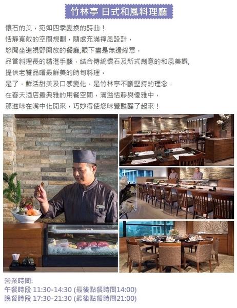 【北投】春天酒店 - 雙人 (湯屋 或 露天風呂 ) + 午餐 或 晚餐 或 下午茶