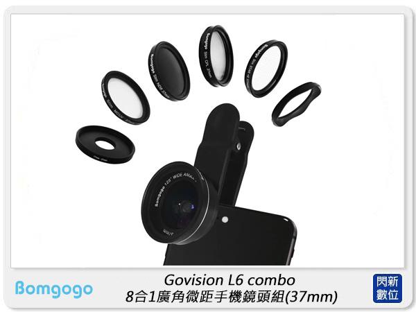 Bomgogo Govision L6 combo 8合1廣角微距手機鏡頭組(37mm) (AV036,公司貨)