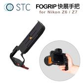 黑熊數位 STC FOGRIP 快展手把 for Nikon Z6 / Z7 手持握把 不須拆卸 鋁合金